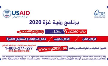 برنامج رؤية غزة 2020