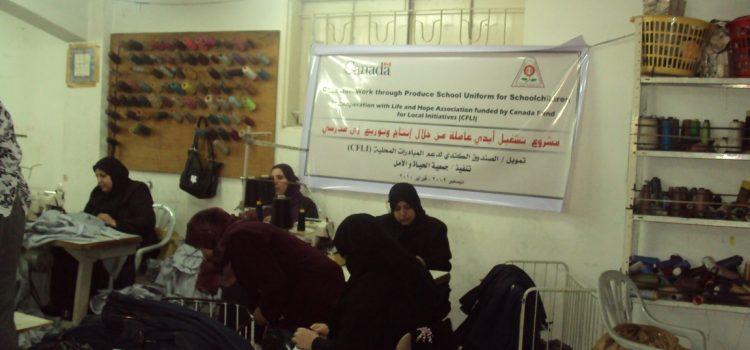 الحياة والأمل تنهي مشروع خلق فرص عمل في محافظة شمال غزة